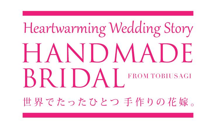 手作りの結婚式アイテム
